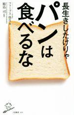 長生きしたけりゃパンは食べるな(SB新書368)(新書)