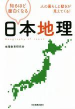知るほど面白くなる日本地理 人の暮らしと動きが見えてくる!(単行本)