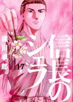 信長のシェフ(17)(芳文社C)(大人コミック)