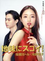 地味にスゴイ! 校閲ガール・河野悦子 Blu-ray BOX(Blu-ray Disc)(BLU-RAY DISC)(DVD)