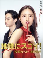 地味にスゴイ! 校閲ガール・河野悦子 DVD-BOX(通常)(DVD)