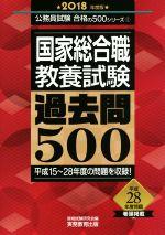 国家総合職 教養試験 過去問500(公務員試験合格の500シリーズ1)(2018年度版)(単行本)