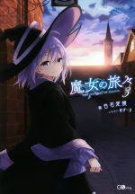 魔女の旅々(GAノベル)(3)(単行本)