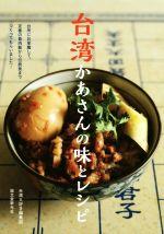 台湾かあさんの味とレシピ台所にお邪魔して、定番の魯肉飯から伝統食までつくってもらいました!