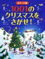 1001のクリスマスをさがせ! ポケット版(児童書)
