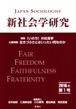 新社会学研究 特集 〈いのち〉の社会学(第1号)(単行本)