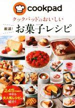 クックパッドのおいしい厳選!お菓子レシピ(単行本)