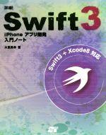 詳細!Swift3 iPhoneアプリ開発入門ノート(単行本)