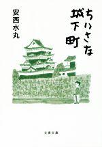 ちいさな城下町(文春文庫)(文庫)
