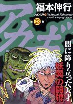 アカギ(33)(近代麻雀C)(大人コミック)