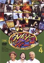 クレイジージャーニー Vol.4(通常)(DVD)