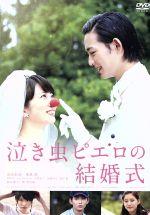 泣き虫ピエロの結婚式(通常)(DVD)