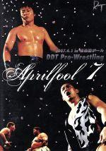 Aprilfool 7 DDT Pro-Wrestling 4.1 in 後楽園ホール(通常)(DVD)