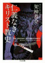 仁義なきキリスト教史(ちくま文庫)(文庫)