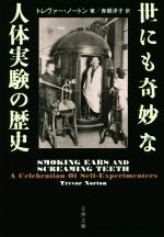 世にも奇妙な人体実験の歴史(文春文庫)(文庫)