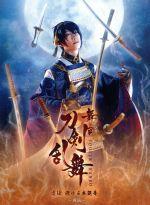 舞台『刀剣乱舞』 虚伝 燃ゆる本能寺 ~再演~(Blu-ray Disc)(ブックレット付)(BLU-RAY DISC)(DVD)