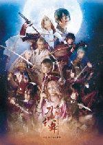 舞台『刀剣乱舞』 虚伝 燃ゆる本能寺 ~再演~(ブックレット付)(通常)(DVD)