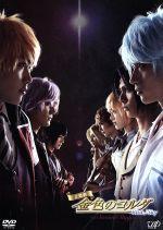 音楽劇「金色のコルダ Blue♪Sky Second Stage」(通常)(DVD)