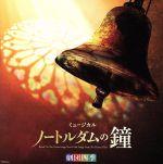 劇団四季ミュージカル「ノートルダムの鐘」オリジナル・サウンドトラック(通常)(CDA)