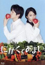 にがくてあまい(Blu-ray Disc)(BLU-RAY DISC)(DVD)