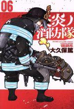 炎炎ノ消防隊(6)(マガジンKC)(少年コミック)