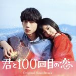 映画「君と100回目の恋」オリジナルサウンドトラック(初回生産限定盤)(DVD付)(DVD1枚、三方背ケース、ステッカー付)(通常)(CDA)
