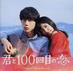 映画「君と100回目の恋」オリジナルサウンドトラック(通常盤)(通常)(CDA)