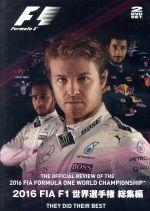 2016 FIA F1 世界選手権総集編(通常)(DVD)