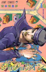 ジョジョリオン ジョジョの奇妙な冒険part8(14)(ジャンプC)(少年コミック)