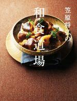 笠原将弘の和食道場(単行本)
