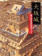大坂城 絵で見る日本の城づくり(講談社の創作絵本)(児童書)