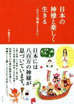 日本の神様と楽しく生きる 日々ご利益とともに(単行本)