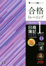 合格トレーニング 日商簿記1級 商業簿記・会計学 Ver.13.0(よくわかる簿記シリーズ)(Ⅰ)(単行本)