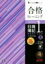 合格トレーニング 日商簿記1級 商業簿記・会計学 Ver.13.0(よくわかる簿記シリーズ)(Ⅲ)(単行本)