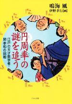 円周率の謎を追う 江戸の天才数学者・関孝和の挑戦(児童書)