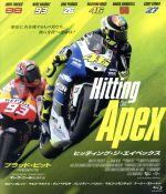 ヒッティング・ジ・エイペックス(Blu-ray Disc)(BLU-RAY DISC)(DVD)