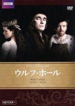ウルフ・ホール(通常)(DVD)