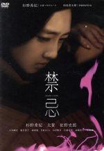 禁忌(通常)(DVD)