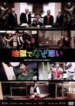 地獄でなぜ悪い(通常)(DVD)