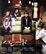 パレード(Blu-ray Disc)(BLU-RAY DISC)(DVD)