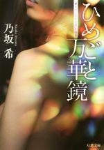 ひめごと万華鏡(双葉文庫)(文庫)