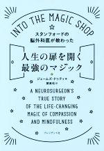 スタンフォードの脳外科医が教わった人生の扉を開く最強のマジック(単行本)