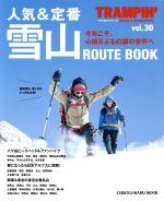 TRAMPIN' 人気&定番雪山ROUTE BOOK(CHIKYU-MARU MOOK)(vol.30)(単行本)