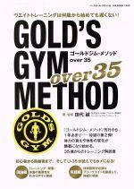 ゴールドジム・メソッド over35(B.B.MOOK1343)(単行本)