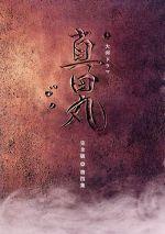 NHK大河ドラマ 真田丸 完全版 第四集(外箱、ブックレット付)(通常)(DVD)