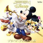 ブラバン・ディズニー!2(通常)(CDA)