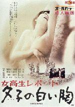 女高生レポート 夕子の白い胸(通常)(DVD)