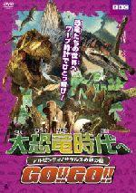 大恐竜時代へGO!!GO!! アルゼンティノサウルスの卵の殻(通常)(DVD)