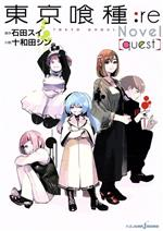【小説】東京喰種 トーキョーグール :re[quest](JUMP j BOOKS)(大人コミック)