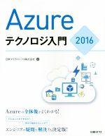 Azureテクノロジ入門2016(単行本)